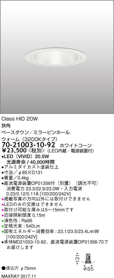 70-21003-10-92 マックスレイ 照明器具 基礎照明 CYGNUS φ75 LEDベースダウンライト 高出力タイプ ミラーピンホール 狭角 HID20Wクラス ウォーム(3200Kタイプ) 非調光