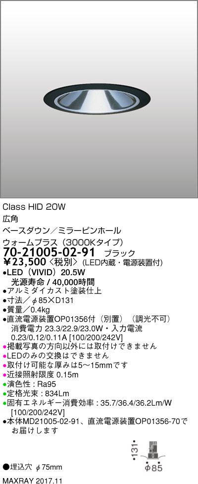 70-21005-02-91 マックスレイ 照明器具 基礎照明 CYGNUS φ75 LEDベースダウンライト 高出力タイプ ミラーピンホール 広角 HID20Wクラス ウォームプラス(3000Kタイプ) 非調光