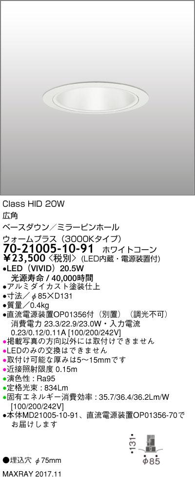 70-21005-10-91 マックスレイ 照明器具 基礎照明 CYGNUS φ75 LEDベースダウンライト 高出力タイプ ミラーピンホール 広角 HID20Wクラス ウォームプラス(3000Kタイプ) 非調光