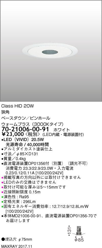 70-21006-00-91 マックスレイ 照明器具 基礎照明 CYGNUS φ75 LEDベースダウンライト 高出力タイプ ピンホール 狭角 HID20Wクラス ウォームプラス(3000Kタイプ) 非調光
