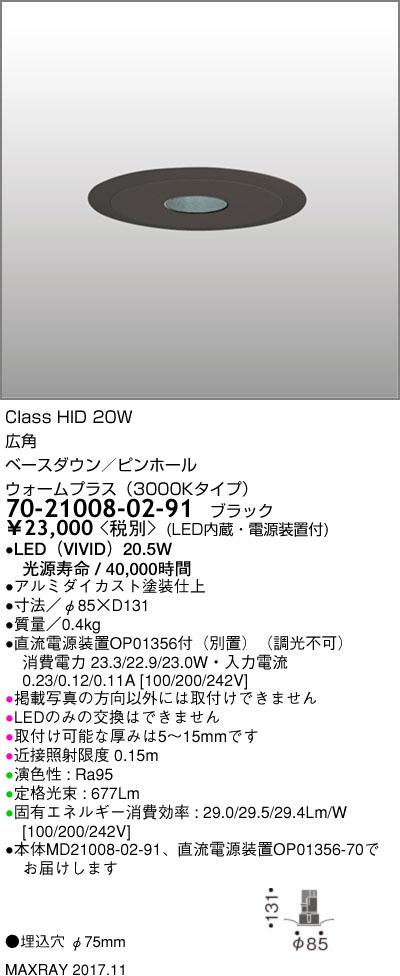 70-21008-02-91 マックスレイ 照明器具 基礎照明 CYGNUS φ75 LEDベースダウンライト 高出力タイプ ピンホール 広角 HID20Wクラス ウォームプラス(3000Kタイプ) 非調光
