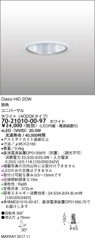 70-21010-00-97 マックスレイ 照明器具 基礎照明 CYGNUS φ75 LEDユニバーサルダウンライト 高出力タイプ ストレートコーン 狭角 HID20Wクラス ホワイト(4000Kタイプ) 非調光