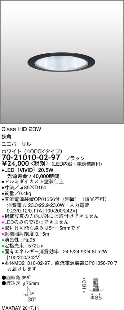 70-21010-02-97 マックスレイ 照明器具 基礎照明 CYGNUS φ75 LEDユニバーサルダウンライト 高出力タイプ ストレートコーン 狭角 HID20Wクラス ホワイト(4000Kタイプ) 非調光