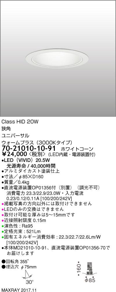70-21010-10-91 マックスレイ 照明器具 基礎照明 CYGNUS φ75 LEDユニバーサルダウンライト 高出力タイプ ストレートコーン 狭角 HID20Wクラス ウォームプラス(3000Kタイプ) 非調光