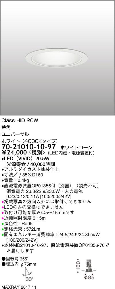 70-21010-10-97 マックスレイ 照明器具 基礎照明 CYGNUS φ75 LEDユニバーサルダウンライト 高出力タイプ ストレートコーン 狭角 HID20Wクラス ホワイト(4000Kタイプ) 非調光