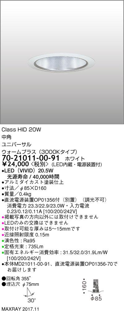 70-21011-00-91 マックスレイ 照明器具 基礎照明 CYGNUS φ75 LEDユニバーサルダウンライト 高出力タイプ ストレートコーン 中角 HID20Wクラス ウォームプラス(3000Kタイプ) 非調光