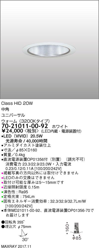 70-21011-00-92 マックスレイ 照明器具 基礎照明 CYGNUS φ75 LEDユニバーサルダウンライト 高出力タイプ ストレートコーン 中角 HID20Wクラス ウォーム(3200Kタイプ) 非調光