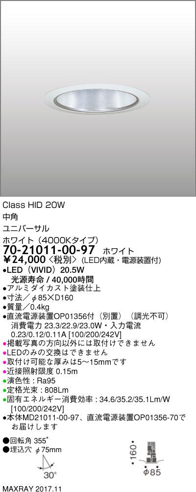 70-21011-00-97 マックスレイ 照明器具 基礎照明 CYGNUS φ75 LEDユニバーサルダウンライト 高出力タイプ ストレートコーン 中角 HID20Wクラス ホワイト(4000Kタイプ) 非調光