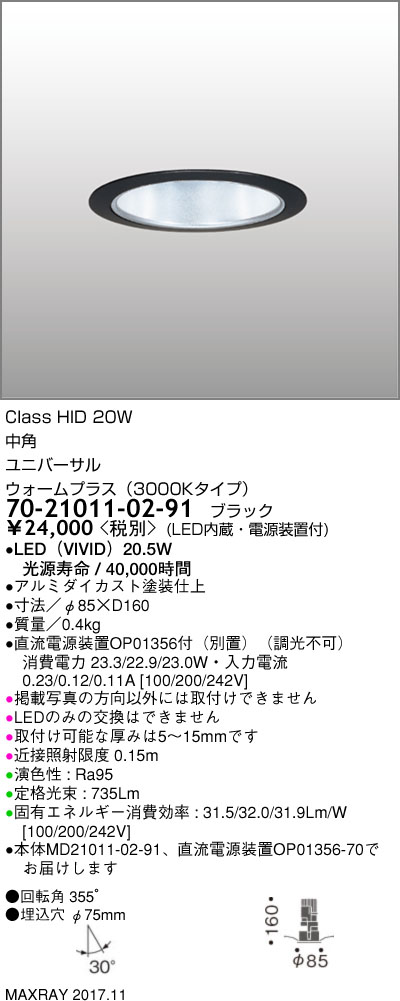 70-21011-02-91 マックスレイ 照明器具 基礎照明 CYGNUS φ75 LEDユニバーサルダウンライト 高出力タイプ ストレートコーン 中角 HID20Wクラス ウォームプラス(3000Kタイプ) 非調光
