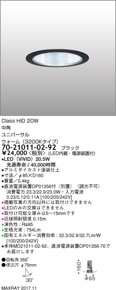 70-21011-02-92 マックスレイ 照明器具 基礎照明 CYGNUS φ75 LEDユニバーサルダウンライト 高出力タイプ ストレートコーン 中角 HID20Wクラス ウォーム(3200Kタイプ) 非調光