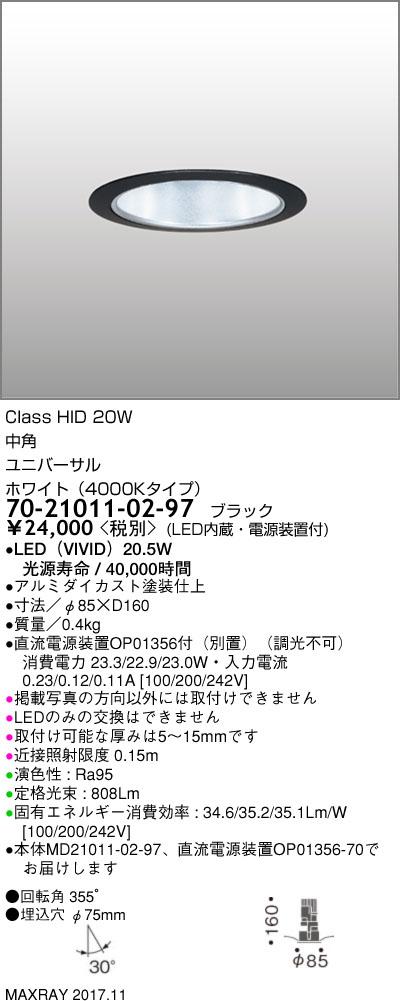 70-21011-02-97 マックスレイ 照明器具 基礎照明 CYGNUS φ75 LEDユニバーサルダウンライト 高出力タイプ ストレートコーン 中角 HID20Wクラス ホワイト(4000Kタイプ) 非調光