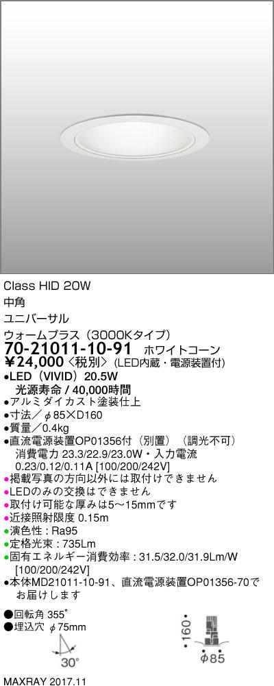 70-21011-10-91 マックスレイ 照明器具 基礎照明 CYGNUS φ75 LEDユニバーサルダウンライト 高出力タイプ ストレートコーン 中角 HID20Wクラス ウォームプラス(3000Kタイプ) 非調光