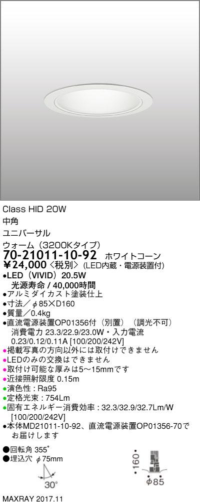70-21011-10-92 マックスレイ 照明器具 基礎照明 CYGNUS φ75 LEDユニバーサルダウンライト 高出力タイプ ストレートコーン 中角 HID20Wクラス ウォーム(3200Kタイプ) 非調光