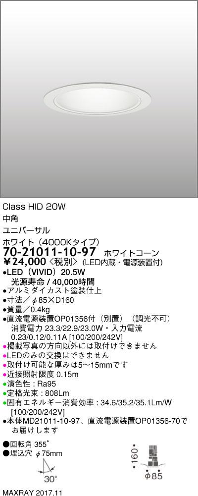 70-21011-10-97 マックスレイ 照明器具 基礎照明 CYGNUS φ75 LEDユニバーサルダウンライト 高出力タイプ ストレートコーン 中角 HID20Wクラス ホワイト(4000Kタイプ) 非調光