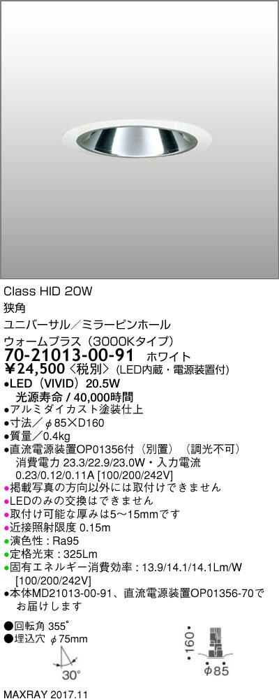 70-21013-00-91 マックスレイ 照明器具 基礎照明 CYGNUS φ75 LEDユニバーサルダウンライト 高出力タイプ ミラーピンホール 狭角 HID20Wクラス ウォームプラス(3000Kタイプ) 非調光