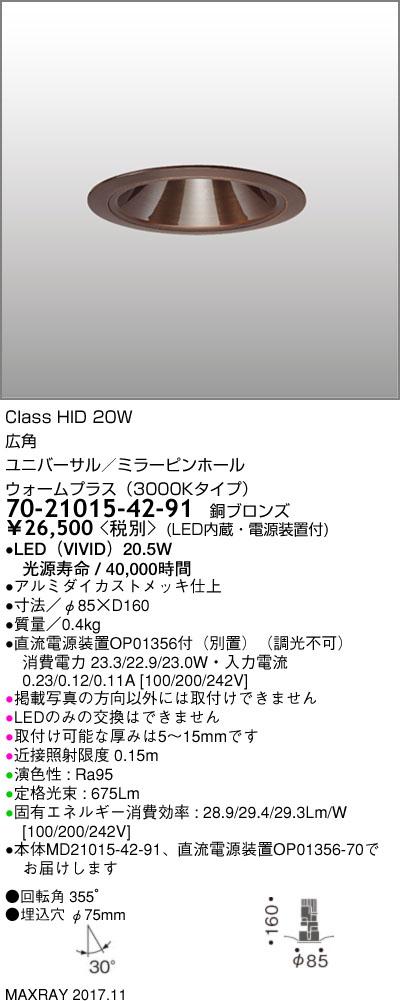 70-21015-42-91 マックスレイ 照明器具 基礎照明 CYGNUS φ75 LEDユニバーサルダウンライト 高出力タイプ ミラーピンホール 広角 HID20Wクラス ウォームプラス(3000Kタイプ) 非調光