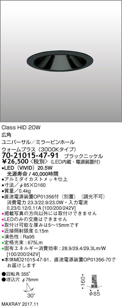 70-21015-47-91 マックスレイ 照明器具 基礎照明 CYGNUS φ75 LEDユニバーサルダウンライト 高出力タイプ ミラーピンホール 広角 HID20Wクラス ウォームプラス(3000Kタイプ) 非調光