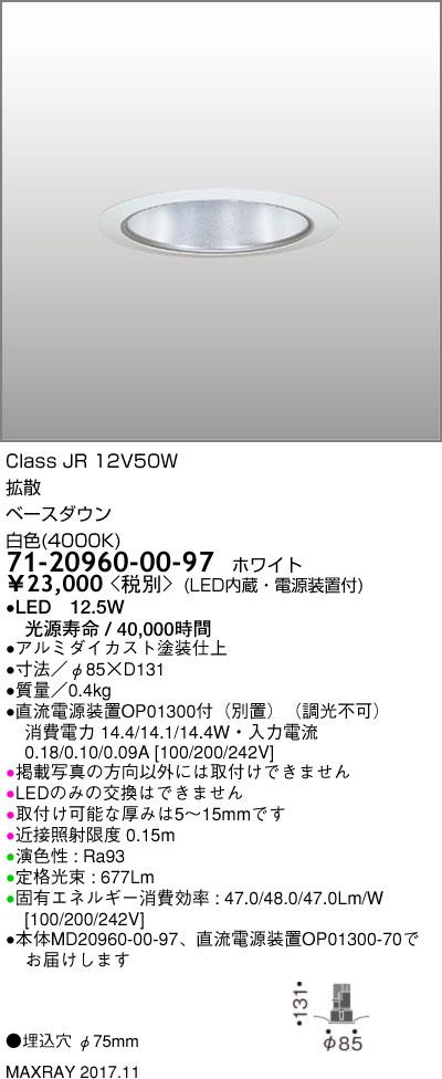 71-20960-00-97 マックスレイ 照明器具 基礎照明 CYGNUS φ75 LEDベースダウンライト 低出力タイプ ストレートコーン 拡散 JR12V50Wクラス 白色(4000K) 非調光