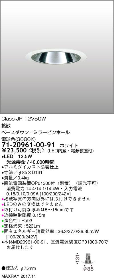 71-20961-00-91 マックスレイ 照明器具 基礎照明 CYGNUS φ75 LEDベースダウンライト 低出力タイプ ミラーピンホール 拡散 JR12V50Wクラス 電球色(3000K) 非調光