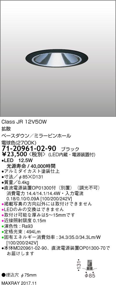 71-20961-02-90 マックスレイ 照明器具 基礎照明 CYGNUS φ75 LEDベースダウンライト 低出力タイプ ミラーピンホール 拡散 JR12V50Wクラス 電球色(2700K) 非調光
