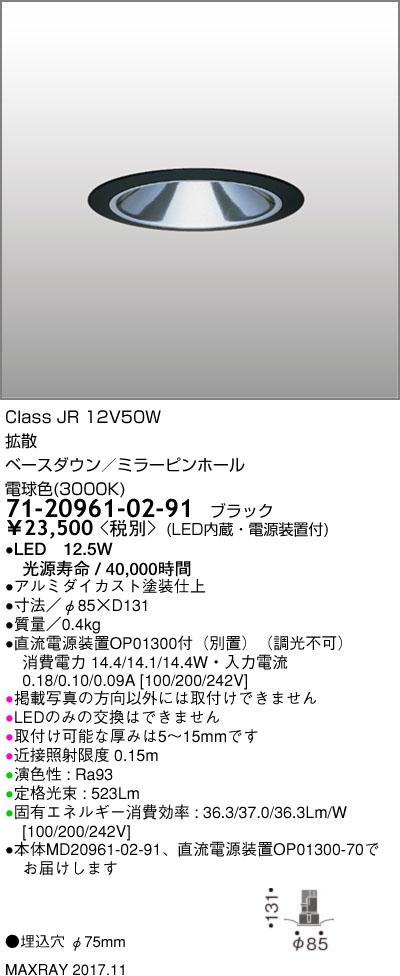 71-20961-02-91 マックスレイ 照明器具 基礎照明 CYGNUS φ75 LEDベースダウンライト 低出力タイプ ミラーピンホール 拡散 JR12V50Wクラス 電球色(3000K) 非調光