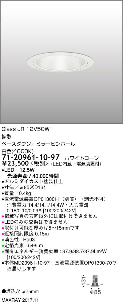 71-20961-10-97 マックスレイ 照明器具 基礎照明 CYGNUS φ75 LEDベースダウンライト 低出力タイプ ミラーピンホール 拡散 JR12V50Wクラス 白色(4000K) 非調光