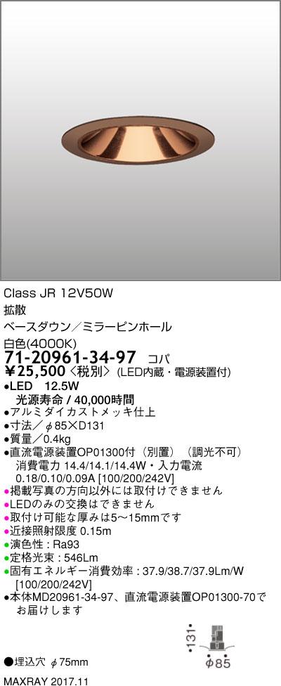 71-20961-34-97 マックスレイ 照明器具 基礎照明 CYGNUS φ75 LEDベースダウンライト 低出力タイプ ミラーピンホール 拡散 JR12V50Wクラス 白色(4000K) 非調光