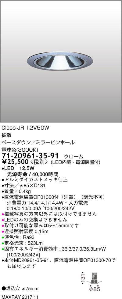 71-20961-35-91 マックスレイ 照明器具 基礎照明 CYGNUS φ75 LEDベースダウンライト 低出力タイプ ミラーピンホール 拡散 JR12V50Wクラス 電球色(3000K) 非調光