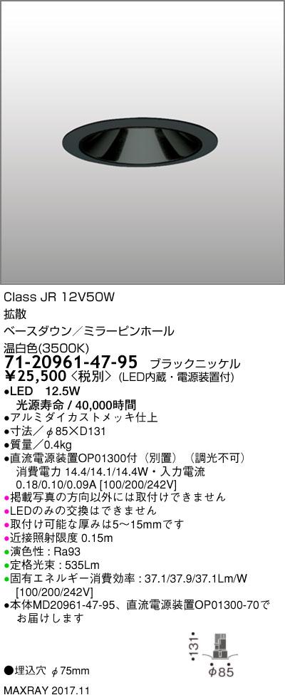 71-20961-47-95 マックスレイ 照明器具 基礎照明 CYGNUS φ75 LEDベースダウンライト 低出力タイプ ミラーピンホール 拡散 JR12V50Wクラス 温白色(3500K) 非調光