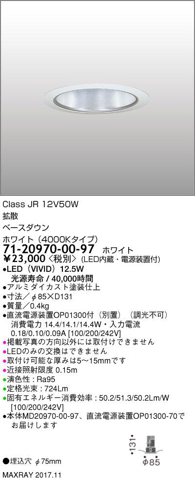 71-20970-00-97 マックスレイ 照明器具 基礎照明 CYGNUS φ75 LEDベースダウンライト 低出力タイプ ストレートコーン 拡散 JR12V50Wクラス ホワイト(4000Kタイプ) 非調光