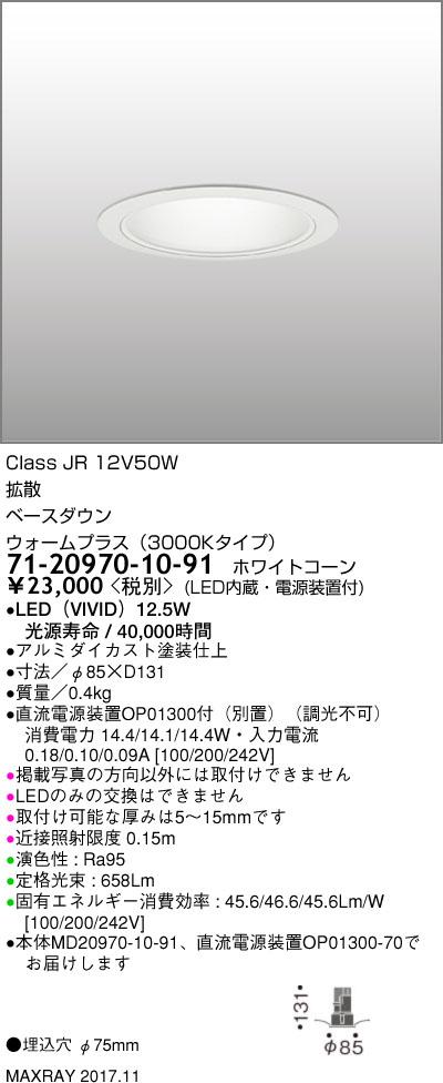 71-20970-10-91 マックスレイ 照明器具 基礎照明 CYGNUS φ75 LEDベースダウンライト 低出力タイプ ストレートコーン 拡散 JR12V50Wクラス ウォームプラス(3000Kタイプ) 非調光
