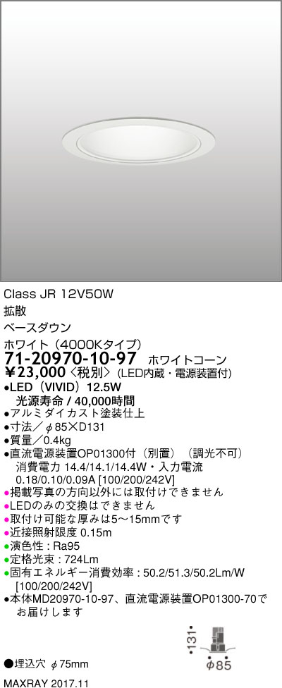 71-20970-10-97 マックスレイ 照明器具 基礎照明 CYGNUS φ75 LEDベースダウンライト 低出力タイプ ストレートコーン 拡散 JR12V50Wクラス ホワイト(4000Kタイプ) 非調光