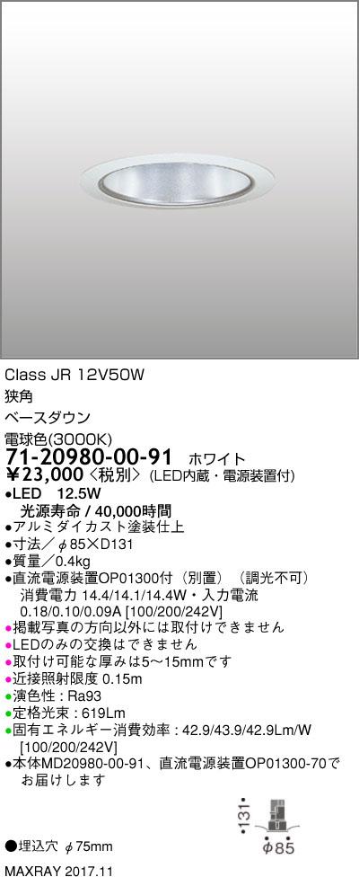 71-20980-00-91 マックスレイ 照明器具 基礎照明 CYGNUS φ75 LEDベースダウンライト 低出力タイプ ストレートコーン 狭角 JR12V50Wクラス 電球色(3000K) 非調光