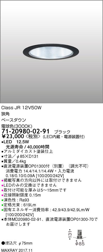 71-20980-02-91 マックスレイ 照明器具 基礎照明 CYGNUS φ75 LEDベースダウンライト 低出力タイプ ストレートコーン 狭角 JR12V50Wクラス 電球色(3000K) 非調光