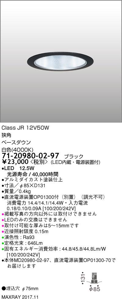 71-20980-02-97 マックスレイ 照明器具 基礎照明 CYGNUS φ75 LEDベースダウンライト 低出力タイプ ストレートコーン 狭角 JR12V50Wクラス 白色(4000K) 非調光