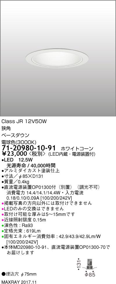 71-20980-10-91 マックスレイ 照明器具 基礎照明 CYGNUS φ75 LEDベースダウンライト 低出力タイプ ストレートコーン 狭角 JR12V50Wクラス 電球色(3000K) 非調光