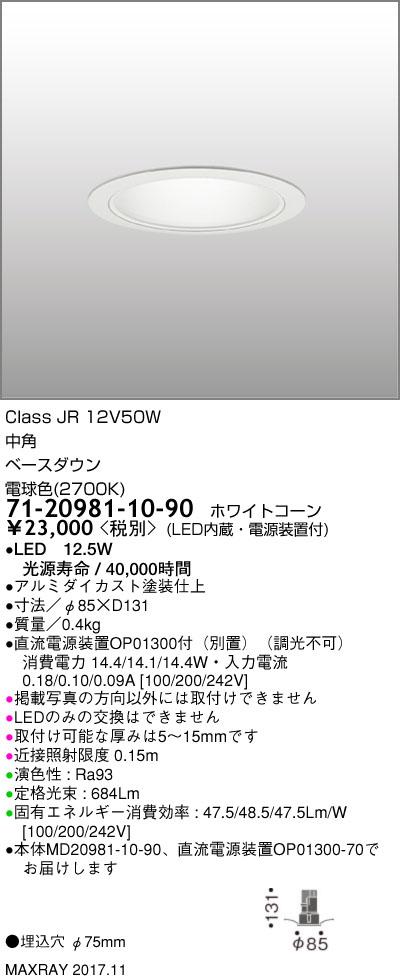 71-20981-10-90 マックスレイ 照明器具 基礎照明 CYGNUS φ75 LEDベースダウンライト 低出力タイプ ストレートコーン 中角 JR12V50Wクラス 電球色(2700K) 非調光