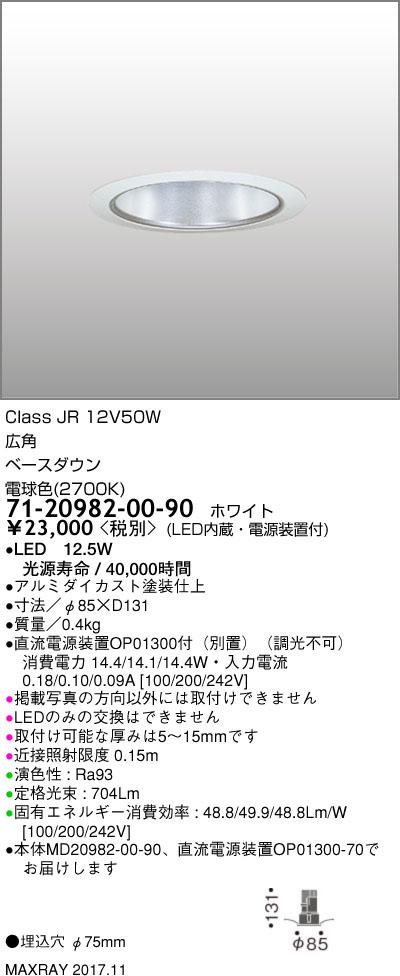 71-20982-00-90 マックスレイ 照明器具 基礎照明 CYGNUS φ75 LEDベースダウンライト 低出力タイプ ストレートコーン 広角 JR12V50Wクラス 電球色(2700K) 非調光