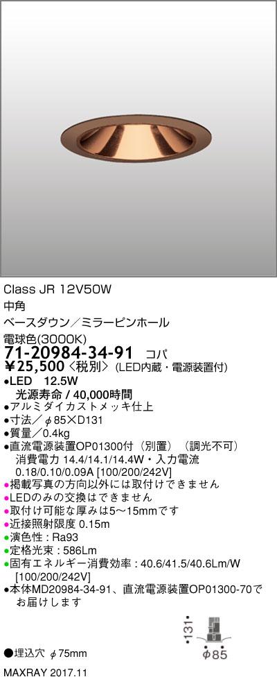 71-20984-34-91 マックスレイ 照明器具 基礎照明 CYGNUS φ75 LEDベースダウンライト 低出力タイプ ミラーピンホール 中角 JR12V50Wクラス 電球色(3000K) 非調光