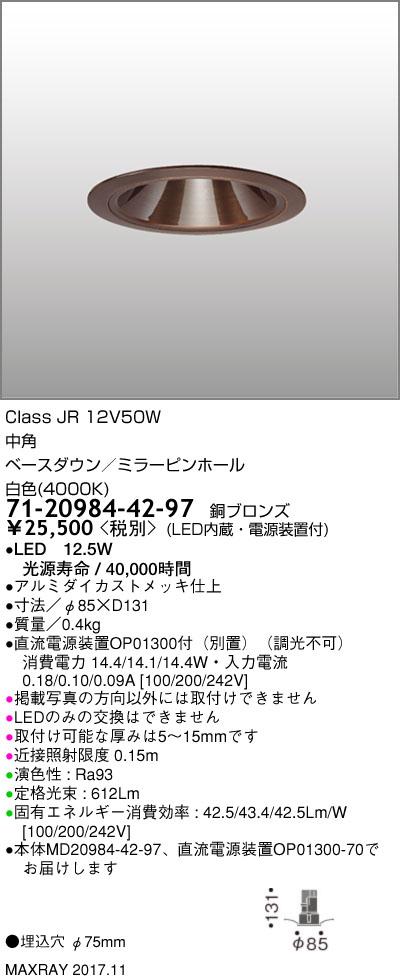 71-20984-42-97 マックスレイ 照明器具 基礎照明 CYGNUS φ75 LEDベースダウンライト 低出力タイプ ミラーピンホール 中角 JR12V50Wクラス 白色(4000K) 非調光