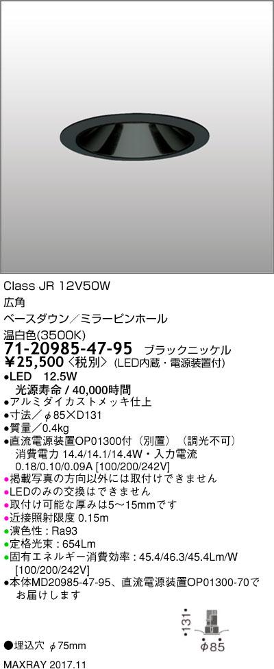 71-20985-47-95 マックスレイ 照明器具 基礎照明 CYGNUS φ75 LEDベースダウンライト 低出力タイプ ミラーピンホール 広角 JR12V50Wクラス 温白色(3500K) 非調光