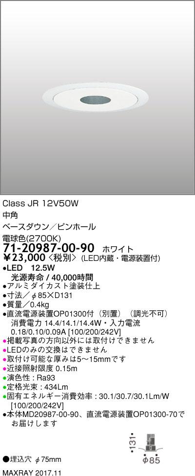 71-20987-00-90 マックスレイ 照明器具 基礎照明 CYGNUS φ75 LEDベースダウンライト 低出力タイプ ピンホール 中角 JR12V50Wクラス 電球色(2700K) 非調光