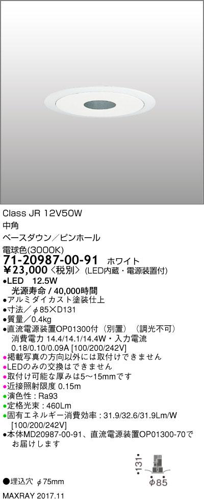 71-20987-00-91 マックスレイ 照明器具 基礎照明 CYGNUS φ75 LEDベースダウンライト 低出力タイプ ピンホール 中角 JR12V50Wクラス 電球色(3000K) 非調光