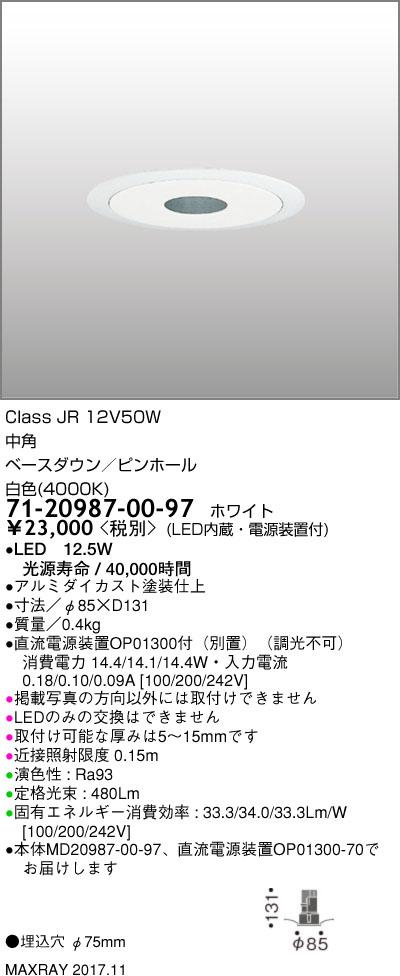 71-20987-00-97 マックスレイ 照明器具 基礎照明 CYGNUS φ75 LEDベースダウンライト 低出力タイプ ピンホール 中角 JR12V50Wクラス 白色(4000K) 非調光