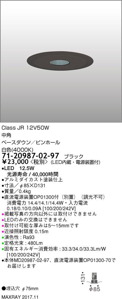 71-20987-02-97 マックスレイ 照明器具 基礎照明 CYGNUS φ75 LEDベースダウンライト 低出力タイプ ピンホール 中角 JR12V50Wクラス 白色(4000K) 非調光