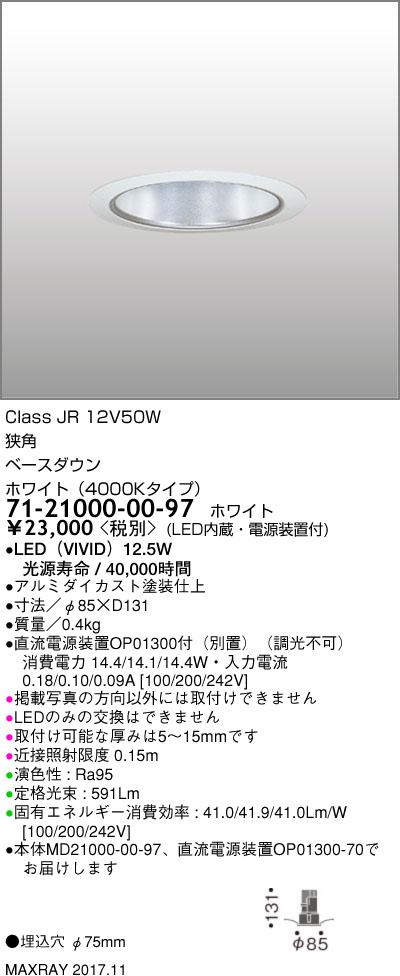 71-21000-00-97 マックスレイ 照明器具 基礎照明 CYGNUS φ75 LEDベースダウンライト 低出力タイプ ストレートコーン 狭角 JR12V50Wクラス ホワイト(4000Kタイプ) 非調光