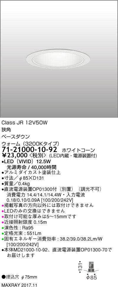 71-21000-10-92 マックスレイ 照明器具 基礎照明 CYGNUS φ75 LEDベースダウンライト 低出力タイプ ストレートコーン 狭角 JR12V50Wクラス ウォーム(3200Kタイプ) 非調光