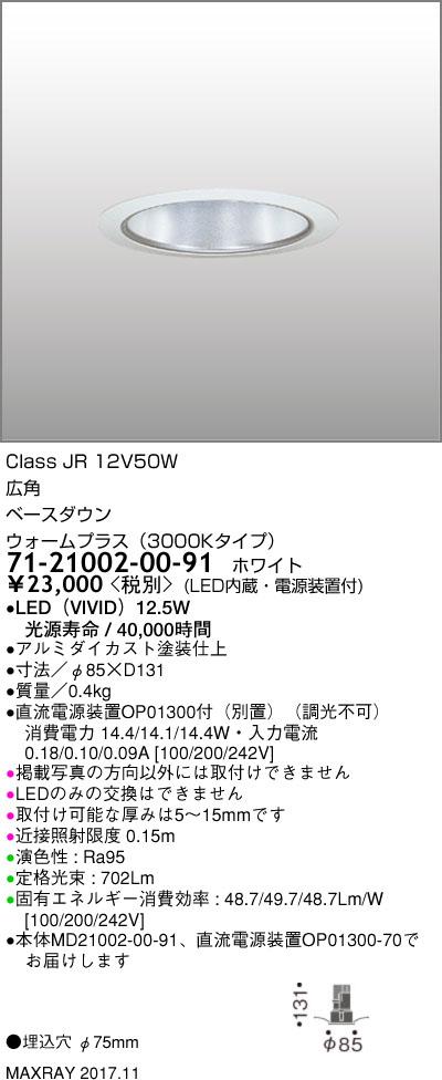 71-21002-00-91 マックスレイ 照明器具 基礎照明 CYGNUS φ75 LEDベースダウンライト 低出力タイプ ストレートコーン 広角 JR12V50Wクラス ウォームプラス(3000Kタイプ) 非調光