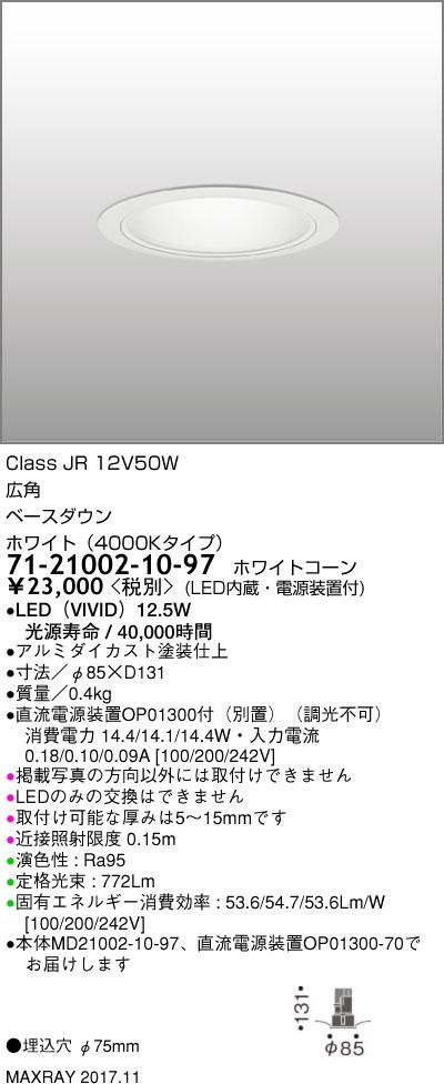71-21002-10-97 マックスレイ 照明器具 基礎照明 CYGNUS φ75 LEDベースダウンライト 低出力タイプ ストレートコーン 広角 JR12V50Wクラス ホワイト(4000Kタイプ) 非調光