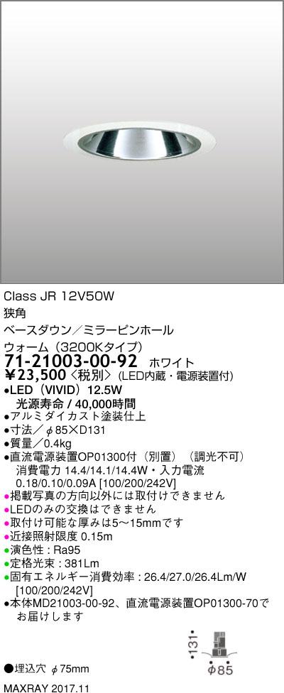 71-21003-00-92 マックスレイ 照明器具 基礎照明 CYGNUS φ75 LEDベースダウンライト 低出力タイプ ミラーピンホール 狭角 JR12V50Wクラス ウォーム(3200Kタイプ) 非調光